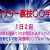 Du-Rの【バイナリー裏技〇〇手法】販売!!2/19(水曜日)1回目