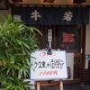 登場人物が濃すぎて面白すぎるこの店で1,000円のうな重を食べた。錦糸町「牛若」