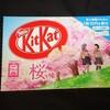 キットカット 桜味!コンビニで買える2021年も販売したチョコ菓子