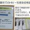 HIV匿名検査(保健所実習)