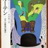 アガサ・クリスティ「カーテン」(ハヤカワ文庫)