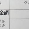 買い物日記 7/26 ガス 1,761円