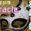 「神魔部隊Oracle 神魔の掟」公開中 monogatary.com