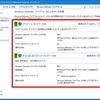 【今すぐ出来るWindows10 セキュリティ対策】Windows Defender ファイアウォール 設定方法と推奨設定
