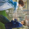 佐竹真由子ちゃんおすすめの異色のラブストーリー『博士と彼女のセオリー』-ジェムのお気に入り映画