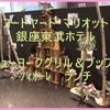 コートヤード・マリオット銀座東武ホテル「フィオーレ」ニューヨークグリル&ブッフェ ランチの感想【ケーキが美味しい子連れランチ 】