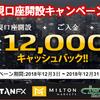 【東西FX】海外fxの口座開設12000円キャッシュバックキャンペーン開催中!(2018年12月3日~12月31日)