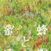 恩田陸『蜜蜂と遠雷』を読みました