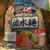 スープで麺をほぐすだけ!シマダヤ「流水麺 冷やし中華」