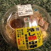 セブンイレブンで買える!冷やし豚中華を食べてみた!【中華蕎麦とみ田監修】