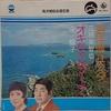 摩訶レコード:オキちゃんマーチ