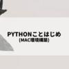 Pythonことはじめ(環境構築Mac版)