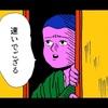 2020/07/02〜無問題〜