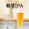 【お知らせ】ビアバー3周年を迎えます❀3周年記念ビール『経堂IPA』開栓します