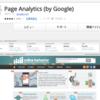 おすすめ。ブログ分析とアクセスアップにかなり役立つGoogle Page Analisticsツール。