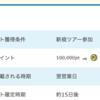 【PONEY】 日帰りツアー予約 ポケカルで150,000pt♪