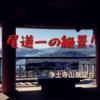 尾道一番の絶景スポット!浄土寺山展望台に行ってきました。行き方を解説します。