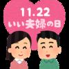 11月22日ということで『いい夫婦の日』の話をしましょう!