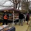 浜松城公園でアース・エコ・フェアを開催(2019/2/23-2/24)