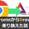 Chromeブラウザから乗り換えたら、広告なくなって超快適になった。