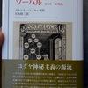 書籍紹介:ゾーハル カバラーの聖典