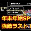 【モンパレ】年末年始SPイベント 強敵出現 最終日!