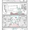 少女漫画のような恋はできなかった【非モテ・モルモン女子の留学婚活】