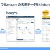 Dell Boomi のiPaaS「Boomi AtomSphere」を使ってSansan の名刺データをkintone の顧客リストアプリに連携してみた