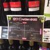 【POP】ワイン業界の取り組みを参考に