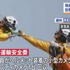 8月10日に群馬県の山中で防災ヘリが墜落した事故で小型カメラ2台とハンディカメラ1台を回収!これで事故原因の究明に繋がる!?