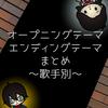 名探偵コナン主題歌~歌手別~オープニング・エンディングテーマ