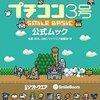 Wii U専用のプチコン3号 SmileBASIC