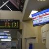 5月23日、JR奈良線木幡~新田夜間運行休止