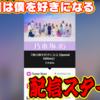 【乃木坂46】26thシングル「僕は僕を好きになる(Special Edition)」の配信がスタート!