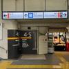 N700系 X69編成 こだま275号 熱海→三島 普通自由席【乗車記】