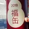 無印の福缶を初めて買ってみた2018年のはじまり