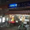 平和島駅 信濃路