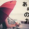 【HSP】雨の音が落ち着く【聴覚】