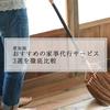 【愛知版】おすすめの家事代行サービス3選を徹底比較してみた