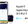 KyashがApple Pay設定可能に!QUICPay+加盟店で利用可能