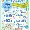 7/7(土)七夕イベント行います!!