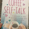 読書ログ:「COFFEE SELF TALK」By KRISTEN HELMSTETTER