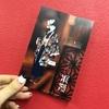 9月の催事のお知らせ<日本橋室町きもの浪漫>