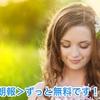<朗報>ずっと無料です!! (<Good news> It's free for a long time !!)