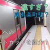【裏技】有楽町駅から京葉線に乗り換える
