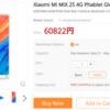 Xiaomi Mi MIX 2Sの価格を調査 最安値と販売サイトまとめ