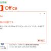 2019年04月の Microsoft Update (定例外) 2019-04-24