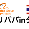 Alibabaとタイ国政府のMoU(覚書)ってどんな内容なの?