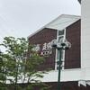 藤枝の雑貨屋『藤越』のカフェでランチ。雑貨屋だけに、カップやカトラリーもおしゃれ。