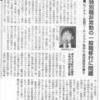 特別職非常勤の一般職移行の問題―社会新報 2016年11月30日号―
